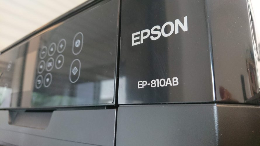 PC周辺機器紹介-インクジェットプリンター エプソン EP-810AB