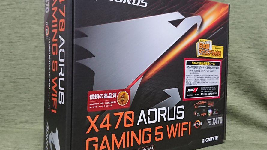 PCパーツ紹介-マザーボード GIGABYTE X470 AORUS GAMING 5 WIFI(rev. 1.0)