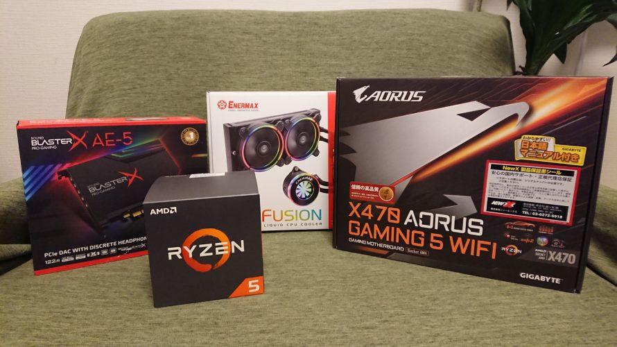 Ryzen5 2600XとX470 AORUS GAMING 5 WIFIでPCを更新しよう