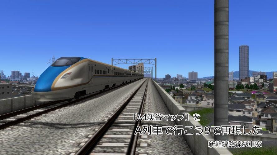 【A列車で行こう9】A4「渓谷マップ」をA9で再現した – 新幹線・新在直通の車窓 を投稿しました