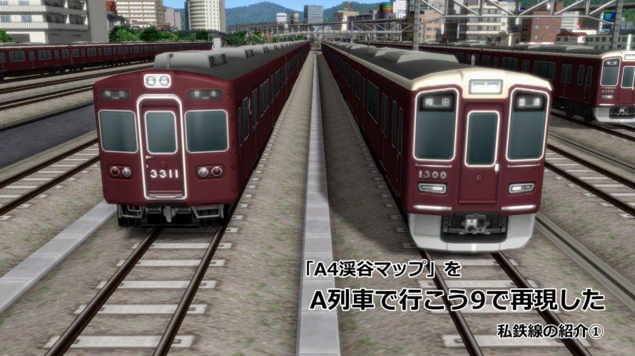 【A列車で行こう9】A4「渓谷マップ」をA9で再現した – 私鉄線の紹介① を投稿しました
