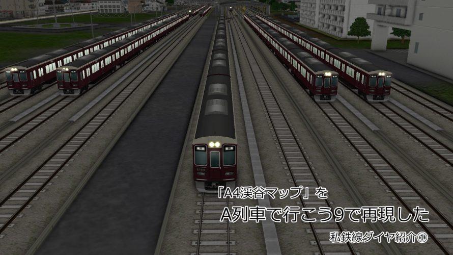 【A列車で行こう9】A4「渓谷マップ」をA9で再現した – 私鉄線ダイヤ紹介① を投稿しました