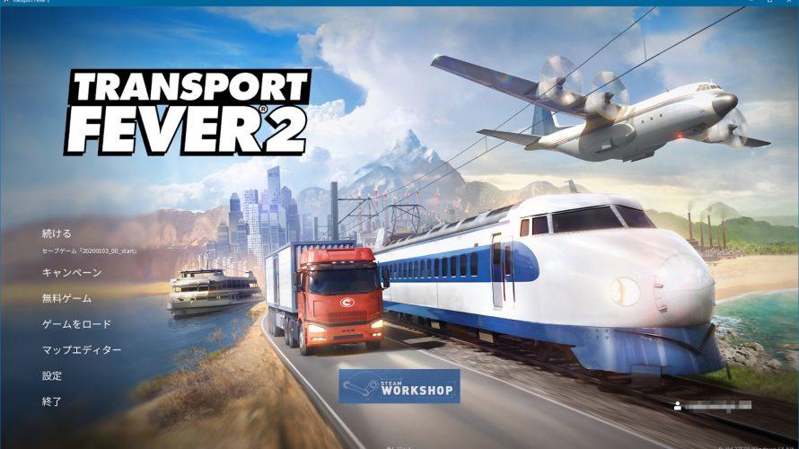 """Transport Fever 2""をプレイしてみる – 1"